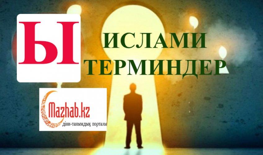 ИСЛАМИ ТЕРМИНДЕР-Ы