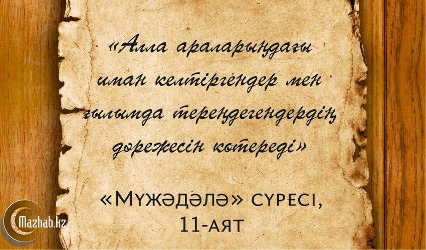 «МҮЖӘДӘЛӘ» СҮРЕСІ, 11-АЯТ