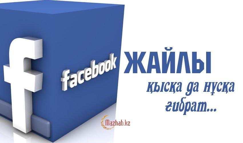 Фейсбук жайлы қысқа да нұсқа ғибрат...