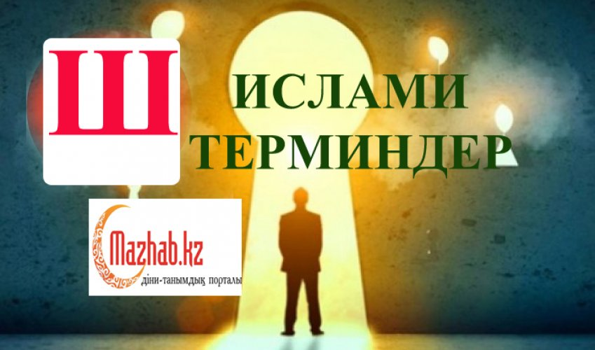 ИСЛАМИ ТЕРМИНДЕР-Ш