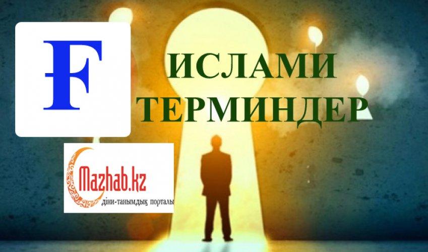 ИСЛАМИ ТЕРМИНДЕР-Ғ