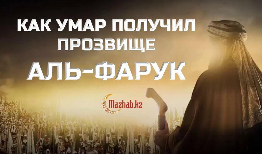 Как Умар получил прозвище Аль-Фарук