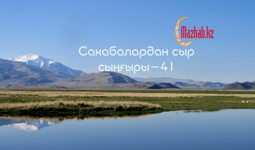 Сахабалардан сыр сыңғыры-41
