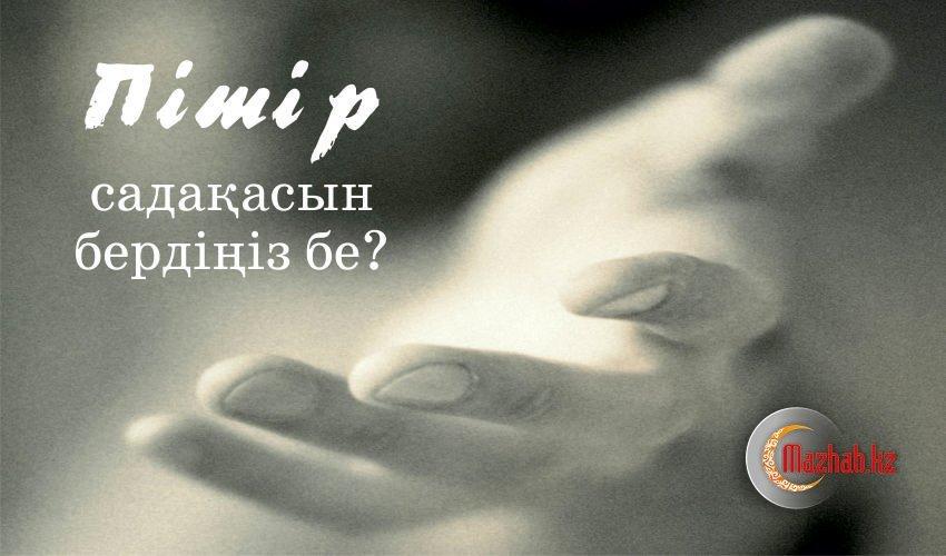 ПІТІР САДАҚА