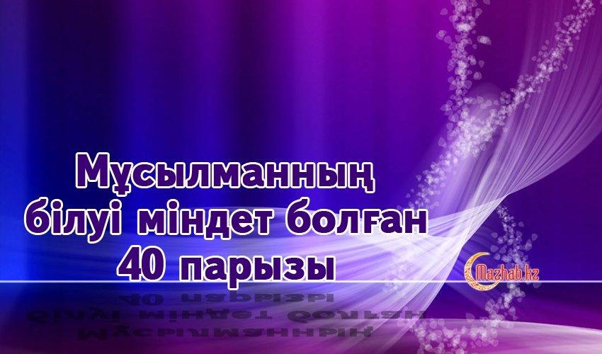 МҰСЫЛМАННЫҢ БІЛУІ МІНДЕТ БОЛҒАН 40 ПАРЫЗЫ