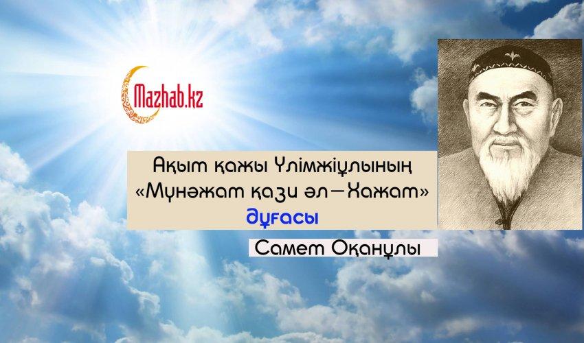 Ақыт қажы Үлімжіұлының  «Мүнәжат қази әл-Хажат» дұғасы