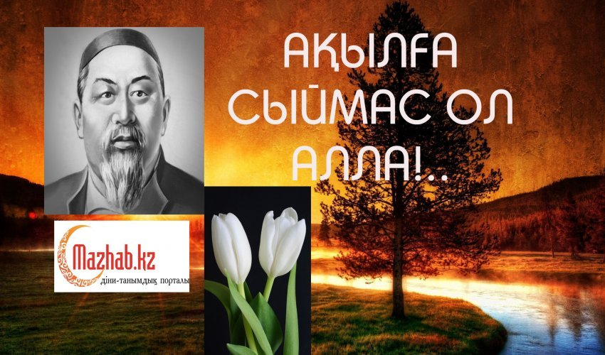 АҚЫЛҒА СЫЙМАС ОЛ АЛЛА!..
