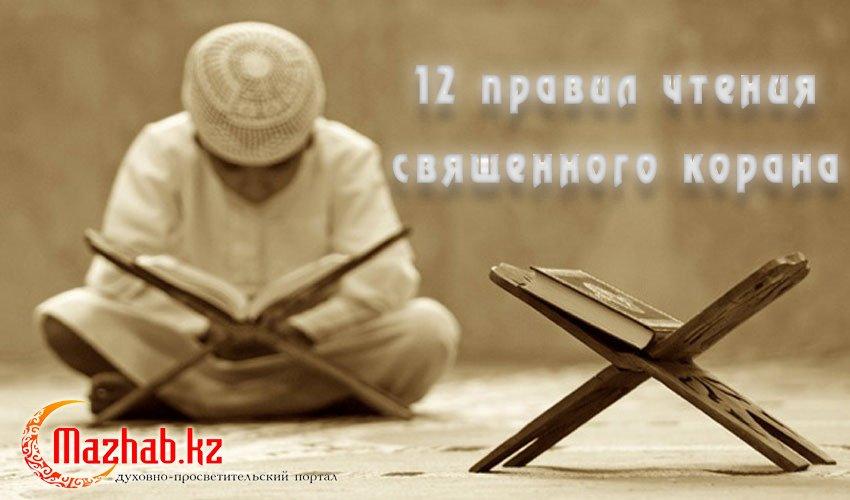 12 правил чтения Священного Корана
