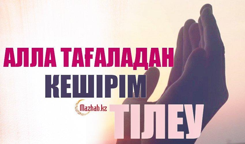 АЛЛА ТАҒАЛАДАН КЕШІРІМ ТІЛЕУ