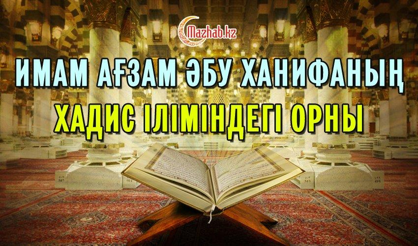 ИМАМ АҒЗАМ ӘБУ ХАНИФАНЫҢ ХАДИС ІЛІМІНДЕГІ ОРНЫ