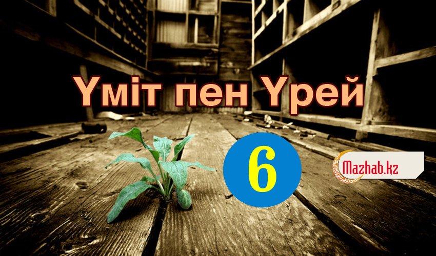 Үміт пен үрей-6