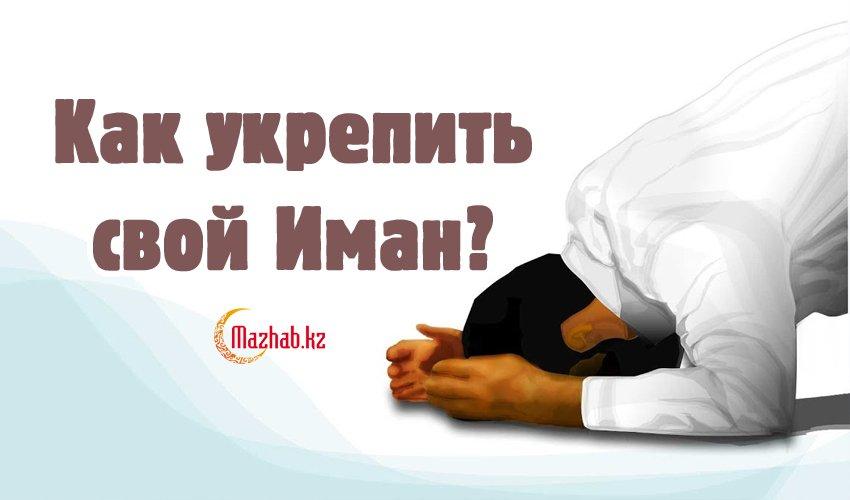 Как укрепить свой Иман? Рекомендуем для женщин