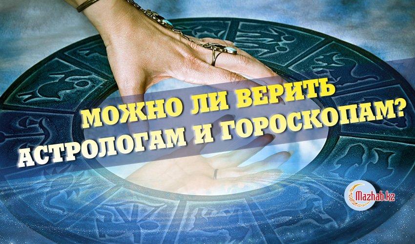 Можно ли верить астрологам и гороскопам?