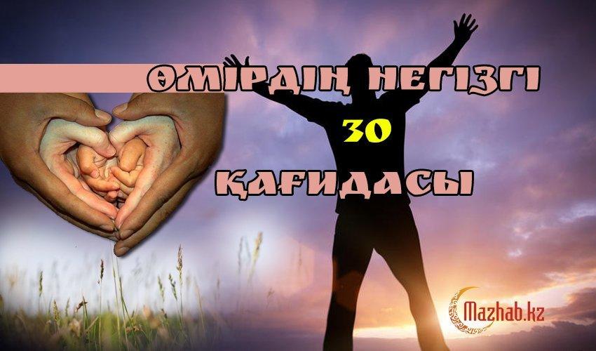 ӨМІРДІҢ НЕГІЗГІ 30 ҚАҒИДАСЫ
