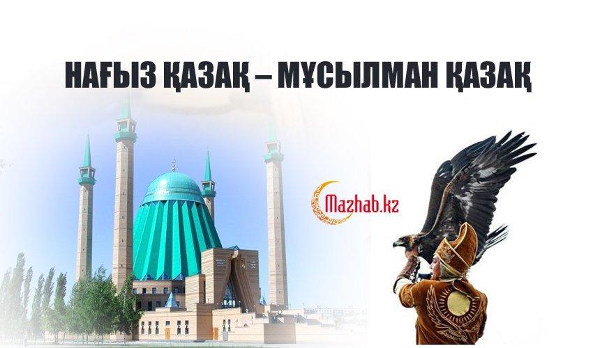 НАҒЫЗ ҚАЗАҚ – МҰСЫЛМАН ҚАЗАҚ