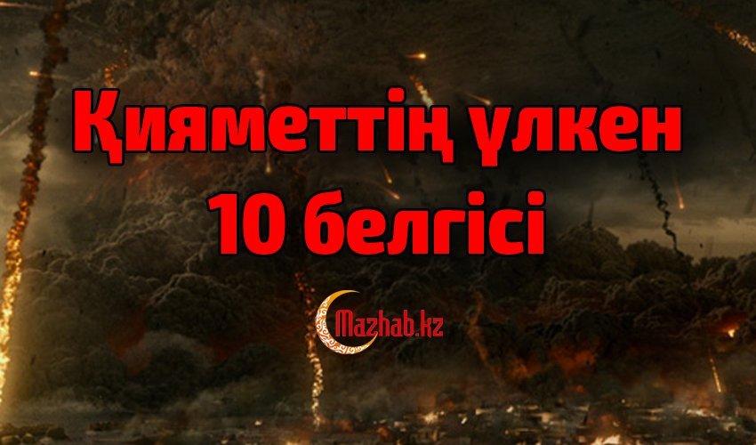 ҚИЯМЕТТІҢ ҮЛКЕН 10 БЕЛГІСІ