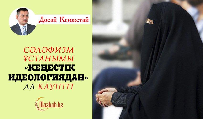 Досай Кенжетай: Сәләфизм ұстанымы  «кеңестік идеологиядан» да қауіпті