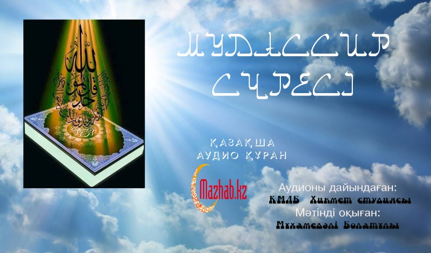Қазақша аудио Құран: МУДАСИР  СҮРЕСІ