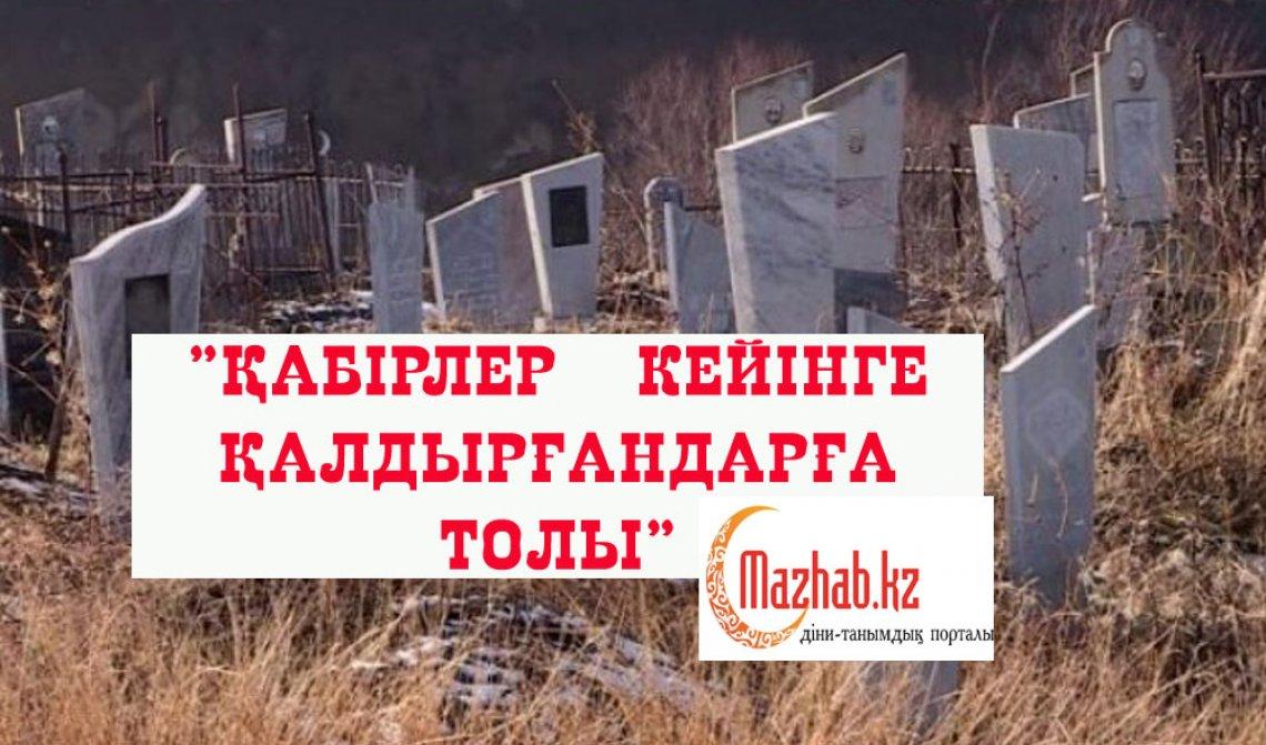 """""""ҚАБІРЛЕР КЕЙІНГЕ ҚАЛДЫРҒАНДАРҒА ТОЛЫ"""""""