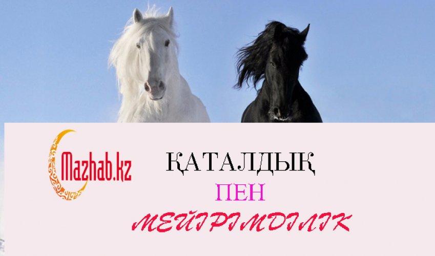 ҚАТАЛДЫҚ ПЕН МЕЙІРІМДІЛІК!