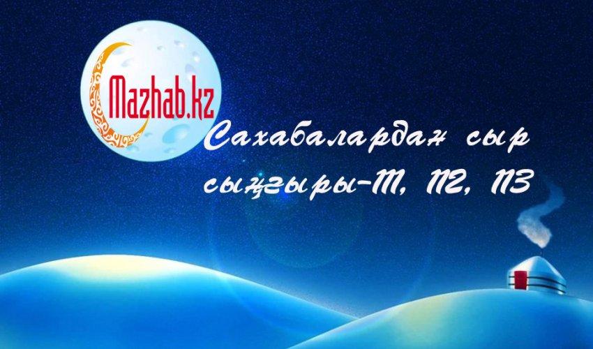 Сахабалардан сыр сыңғыры-111,112, 113