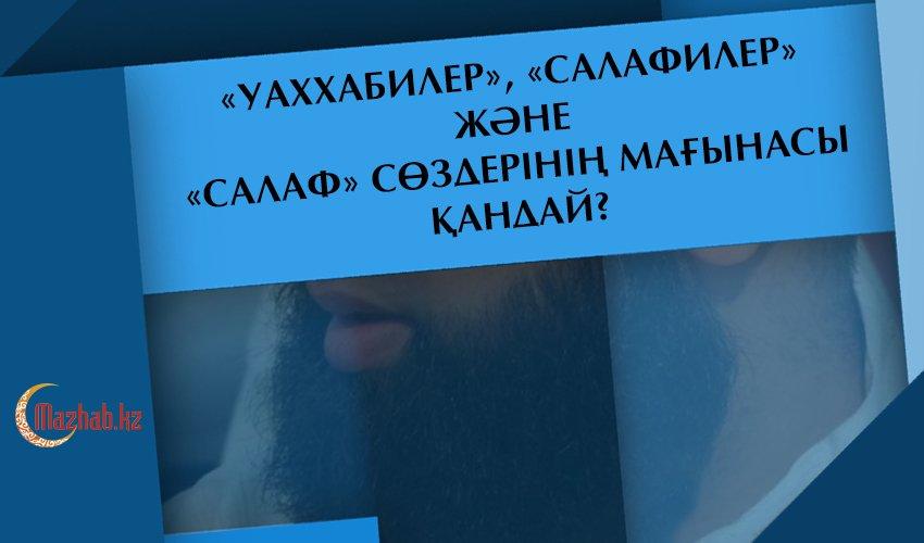 «УАХХАБИЛЕР», «САЛАФИЛЕР» ЖƏНЕ «САЛАФ» СӨЗДЕРІНІҢ МАҒЫНАСЫ ҚАНДАЙ?