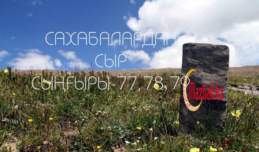 САХАБАЛАРДАН СЫР СЫҢҒЫРЫ-77,78,79