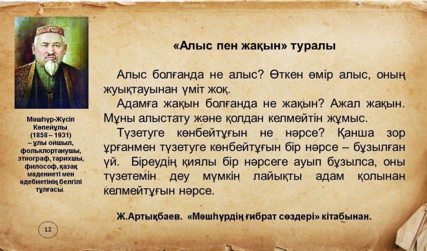 МӘШҺҮРДІҢ ҒИБРАТТЫ СӨЗДЕРІ-12