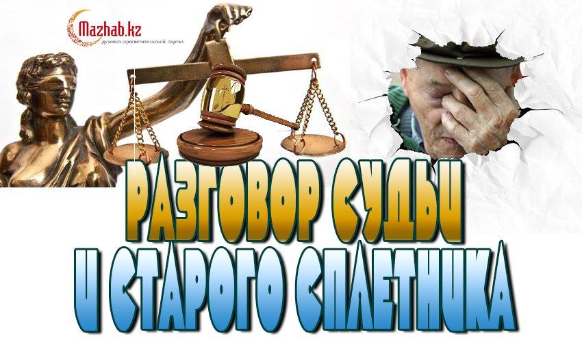 Разговор судьи и старого сплетника
