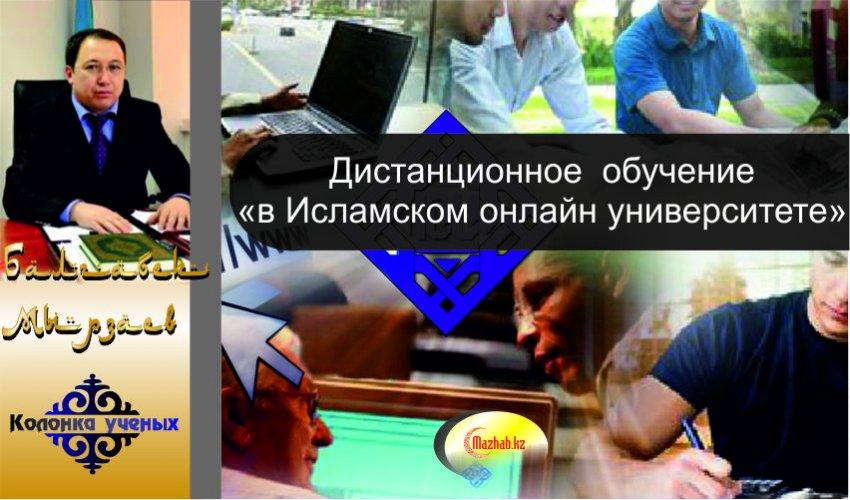 """Дистанционное обучение """"в Исламском онлайн университете"""""""