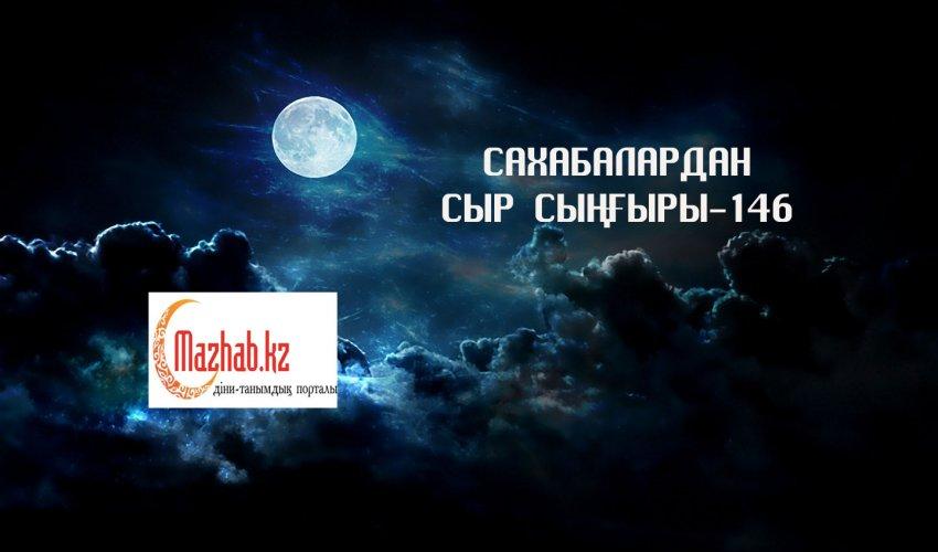 САХАБАЛАРДАН СЫР СЫҢҒЫРЫ-146
