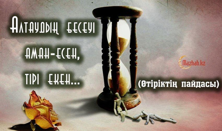 АЛТАУДЫҢ БЕСЕУІ АМАН-ЕСЕН, ТІРІ ЕКЕН...