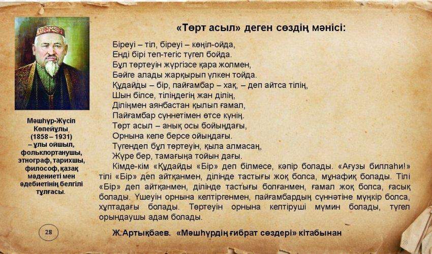 МӘШҺҮРДІҢ ҒИБРАТТЫ СӨЗДЕРІ-28