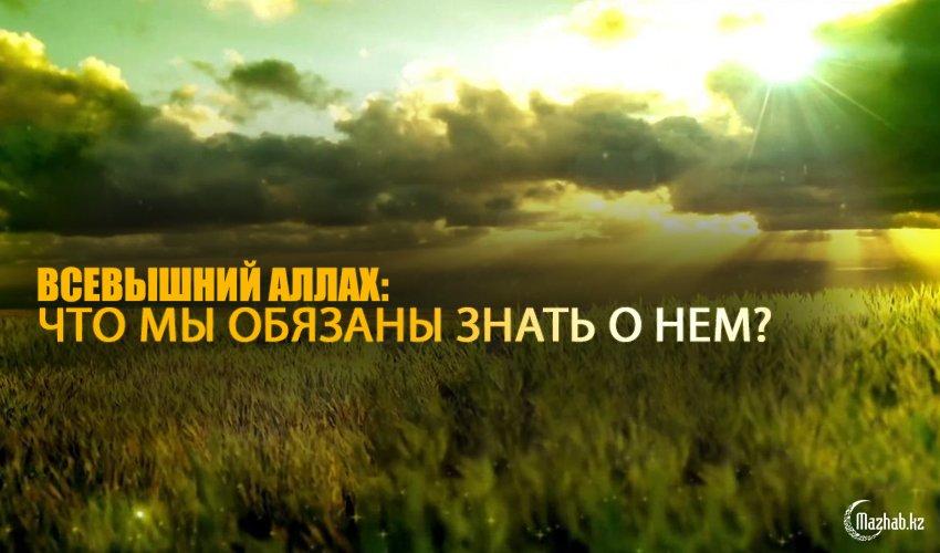 Всевышний Аллах: что мы обязаны знать о Нем?