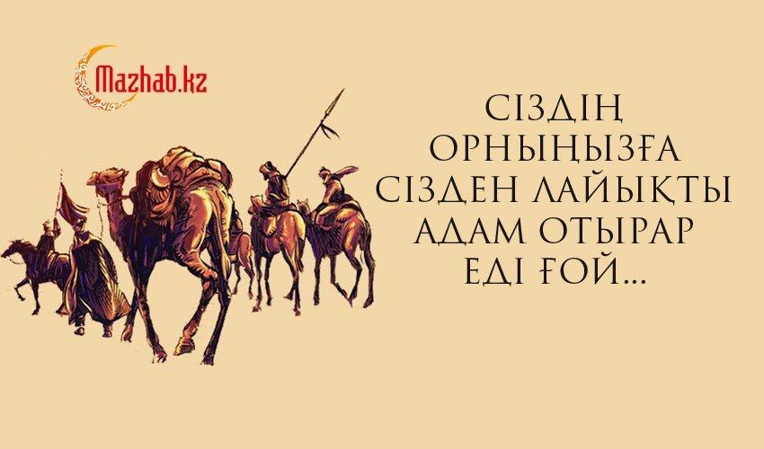 СІЗДІҢ ОРНЫҢЫЗҒА СІЗДЕН ЛАЙЫҚТЫ АДАМ ОТЫРАР ЕДІ ҒОЙ...