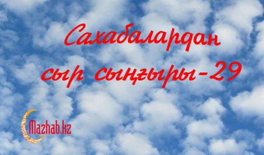 Сахабалардан сыр сыңғыры-29