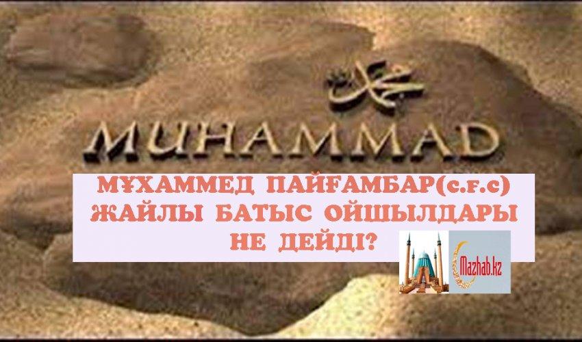 МҰХАММЕД ПАЙҒАМБАР(с.ғ.с) ЖАЙЛЫ БАТЫС ОЙШЫЛДАРЫ НЕ ДЕЙДІ?