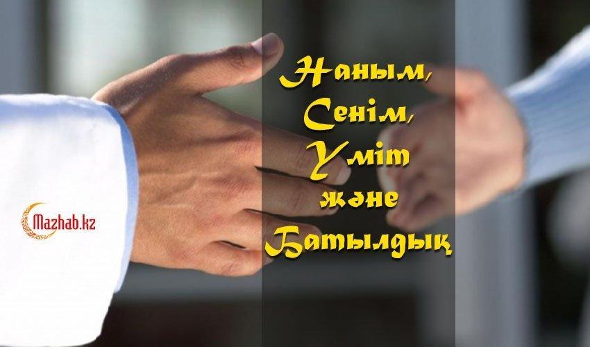 НАНЫМ, СЕНІМ, ҮМІТ ЖӘНЕ БАТЫЛДЫҚ