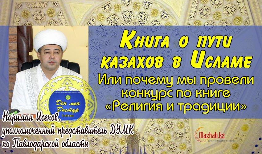 Книга о пути казахов в Исламе