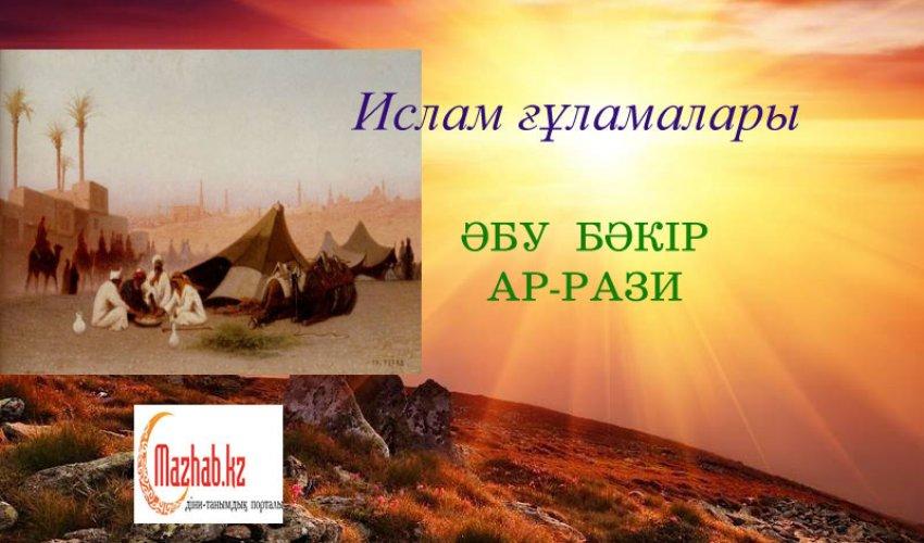 ӘБУ БӘКІР АР-РАЗИ