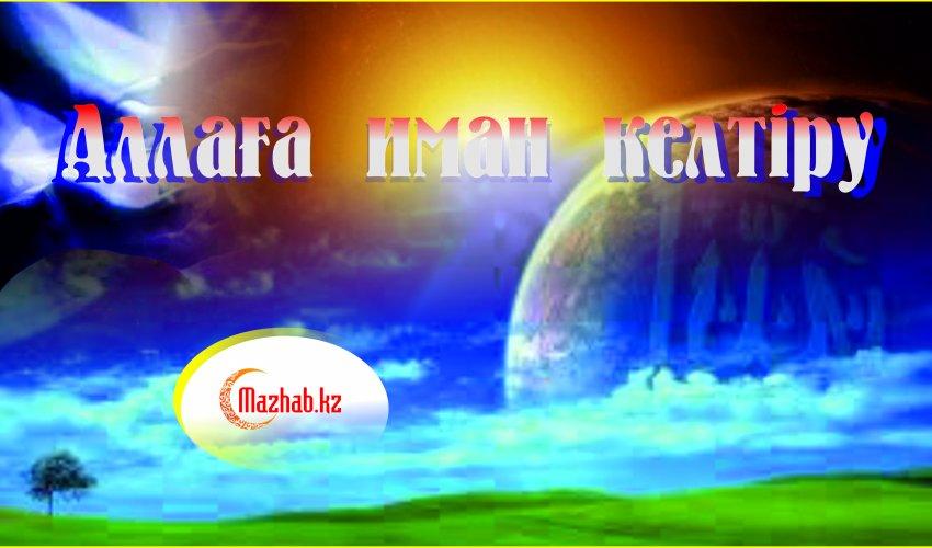 Алла Тағалаға иман(видео)