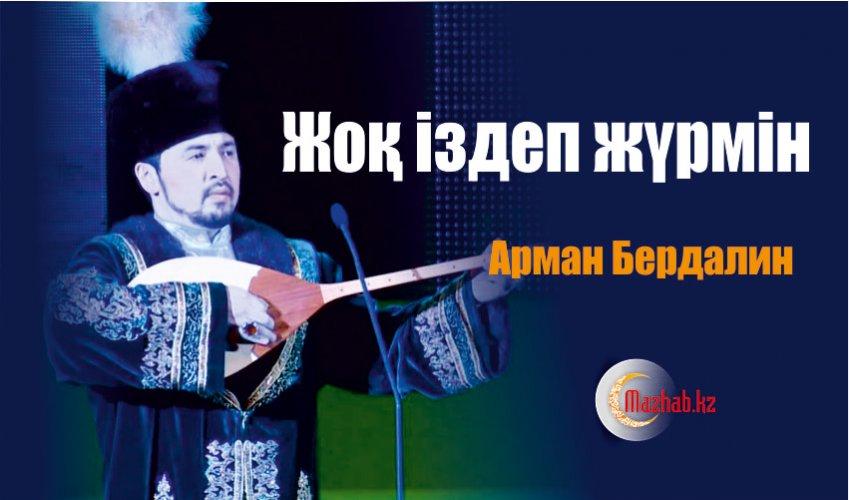 Жоқ іздеп жүрмін - Арман Бердалин