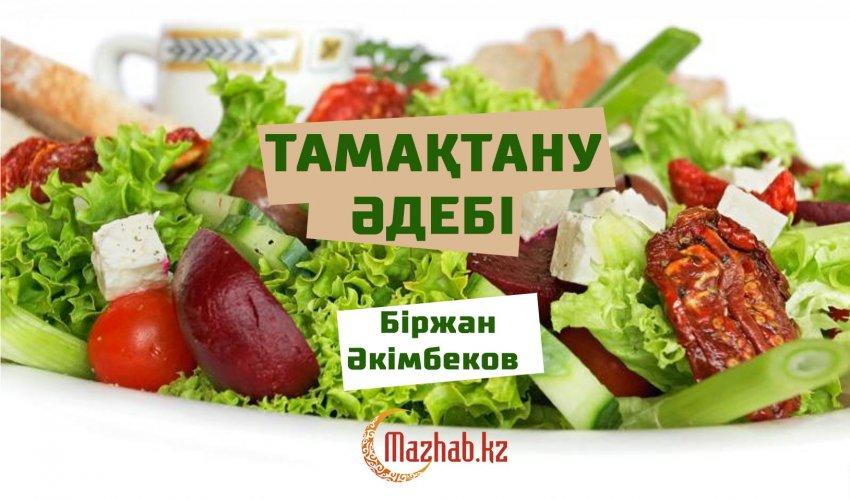 Тамақтану әдебі / Біржан Әкімбеков