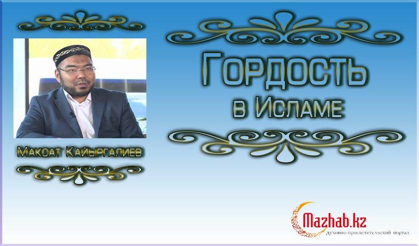 Гордость в Исламе. - Максат Кайыргалиев