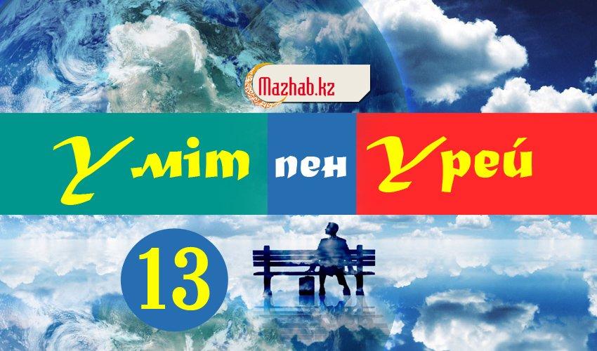 Үміт пен үрей-13