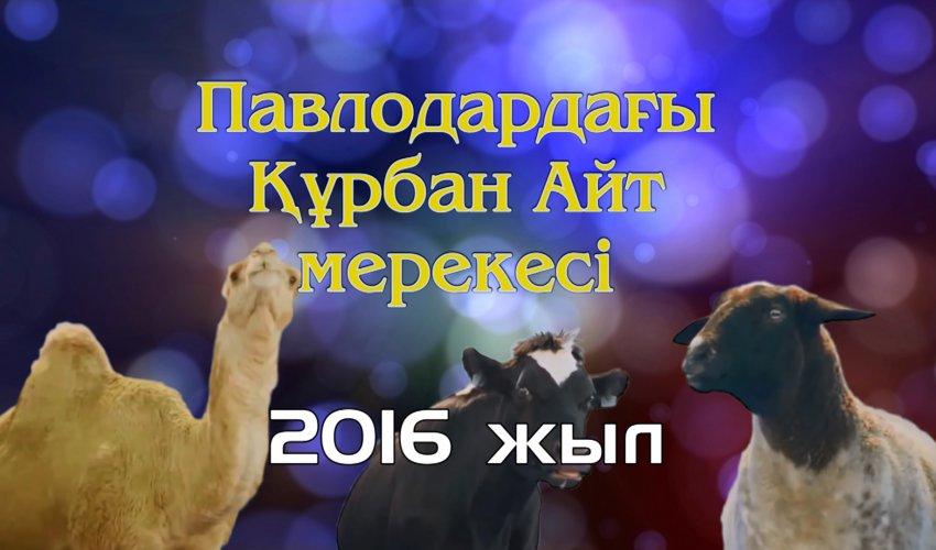 Павлодардағы Құрбан Айт мерекесі