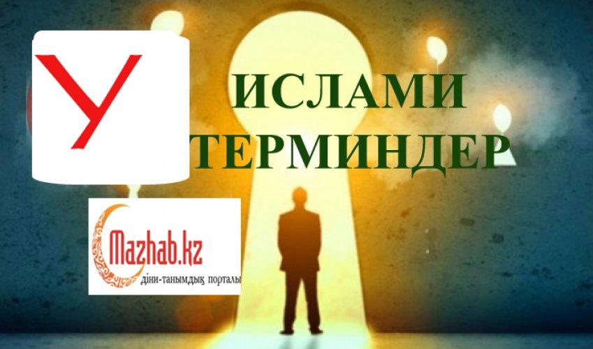 ИСЛАМИ ТЕРМИНДЕР-У