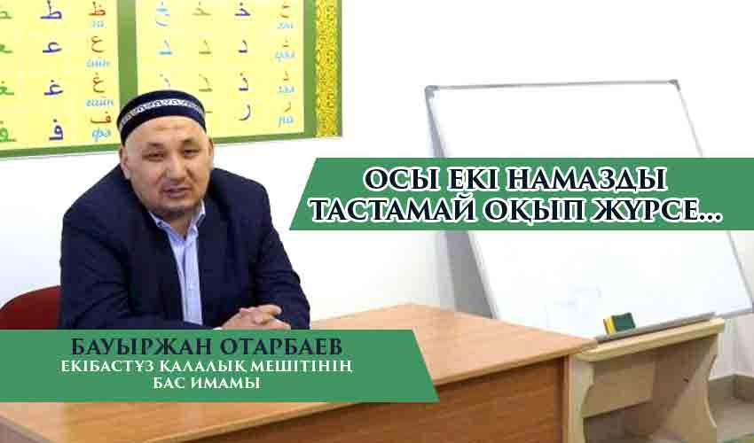 Осы екі намазды тастамай оқып жүрсе... - Бауыржан Отарбаев