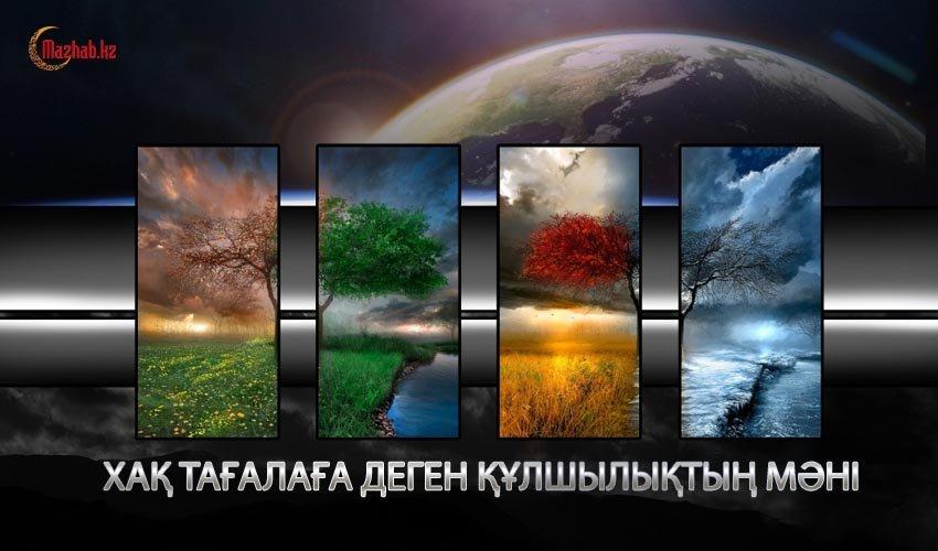 Хақ Тағалаға деген құлшылықтың мәні