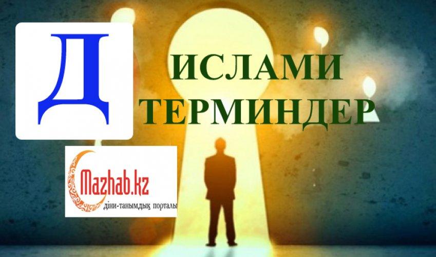 ИСЛАМИ ТЕРМИНДЕР-Д